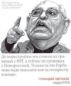 """Aby nebylo mýlky, komu patřila Šumava 40 let od roku 1945 - šéf Komunistické strany Ruska tu v roce 2015 obviňuje Gorbačova za """"zločin proti státu"""" slovy: """"Do perestrojky jsme stáli na hranicích se Spolkovou republikou Německo, a teď na hranicích s 'Novoruskem' """""""