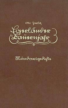 Obálka (1955) sbírky nářečních básní Egerländer Bauernjahr v nakladatelství Heimreiter ve Franfurtu nad Mohanem